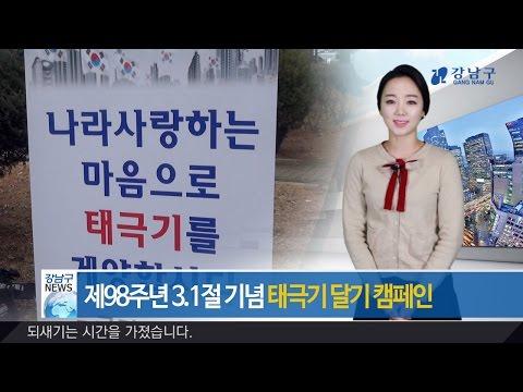 2017년 2월 넷째주 강남구 종합뉴스