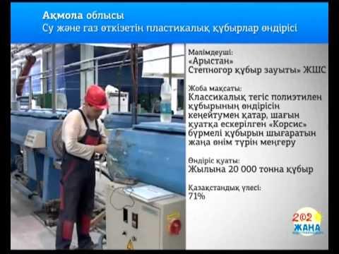 Степногорский трубный завод «Арыстан», запущен в первом полугодии 2010 года. Производство водопроводных и газопроводных пластиковых труб. Обеспечение региона высококачественными трубами диаметром от 20 до 1200 мм из полимерных материалов соответствующих ГОСТу