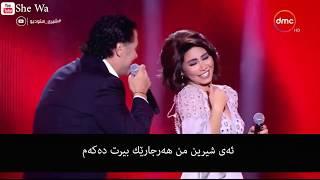 شيرين و راغب - قلبي عشقها (بەژێرنووسی كوردی) | Sherine & Ragheb Alama Albi Ashieha Kurdish Subtitle