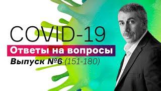 Ответы на вопросы о COVID-19 / Выпуск №6 (вопросы 151-180) / 26 марта | Доктор Комаровский