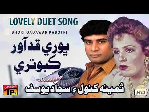 Bhoori Qad Aawar Kabotri | Samina Kanwal And Sajjad Yousaf | old Sindhi Song