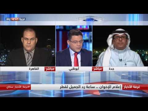 إعلام الإخوان .. ساعة رد الجميل لقطر