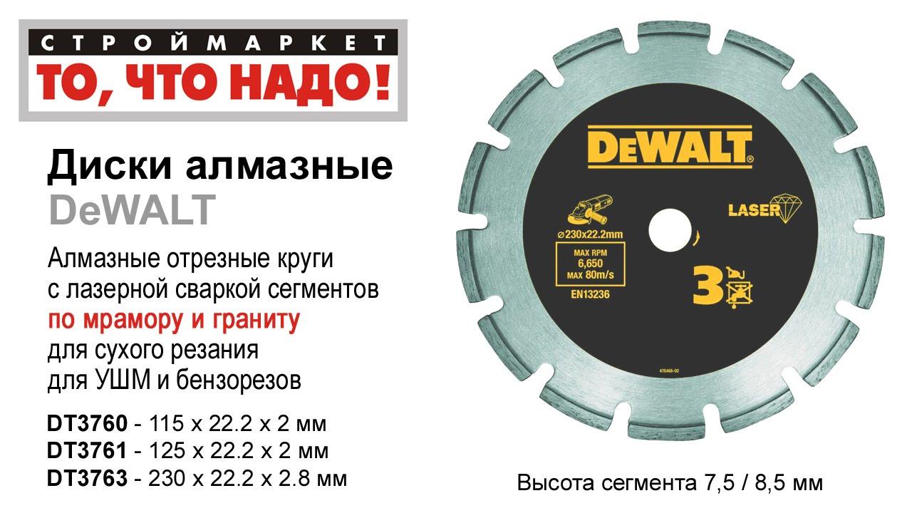 А чтобы разрезать особо прочные минералы, например, базальт или мрамор, необходимо купить алмазный круг по граниту. Применяться круги могут для влажной резки, но, естественно существуют алмазные диски для сухой резки. Все алмазные диски бывают 230, 350, 500, 125 мм в диаметре.