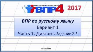 ВПР по русскому языку 4 класс. Вариант 1. Часть 1.  Диктант
