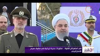 الأخبار – في استعراض للقوة .. مناورات بحرية إيرانية في مضيق هرمز الاستراتيجي