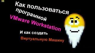 Как пользоваться программой VMware Workstation 9 0 и как создать виртуальную машину