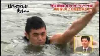 2010年秋に放送された番組「流浪の冒険野郎 犬侍がゆく」。詳しい説明は...