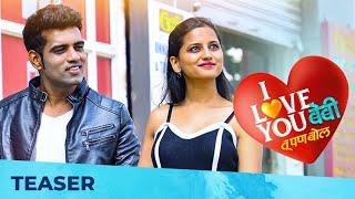 I Love You Baby Tu Pan Bol | Teaser | Rahul Reddy | Rozanna Stephens | Hrushi B | Sanket Shinde