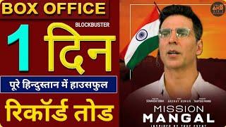 Mission Mangal 1st Day Collection, Mission mangal Box Office Collection, Akshay Kumar, Vidya Balan