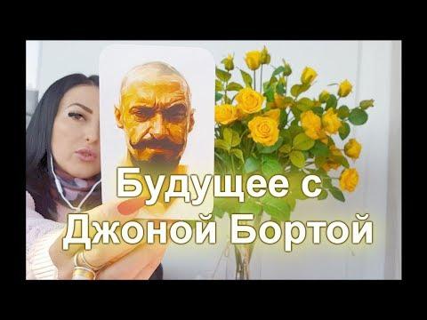 Гадание онлайн БУДУЩИЙ МУЖ- ПАРТНЕР + файл Word.