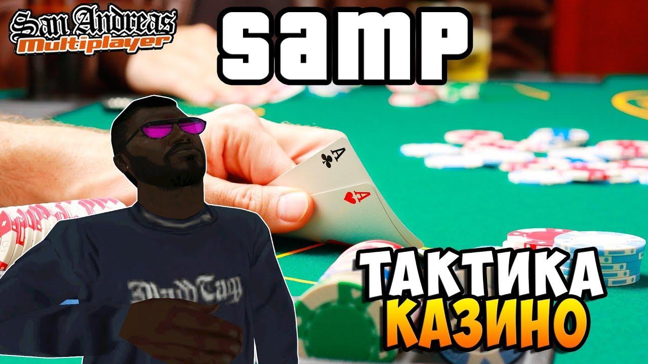тактика в казино