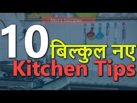 10 बिल्कुल नए किचन टिप्स | 10 New Kitchen Tips | Min's Recipes