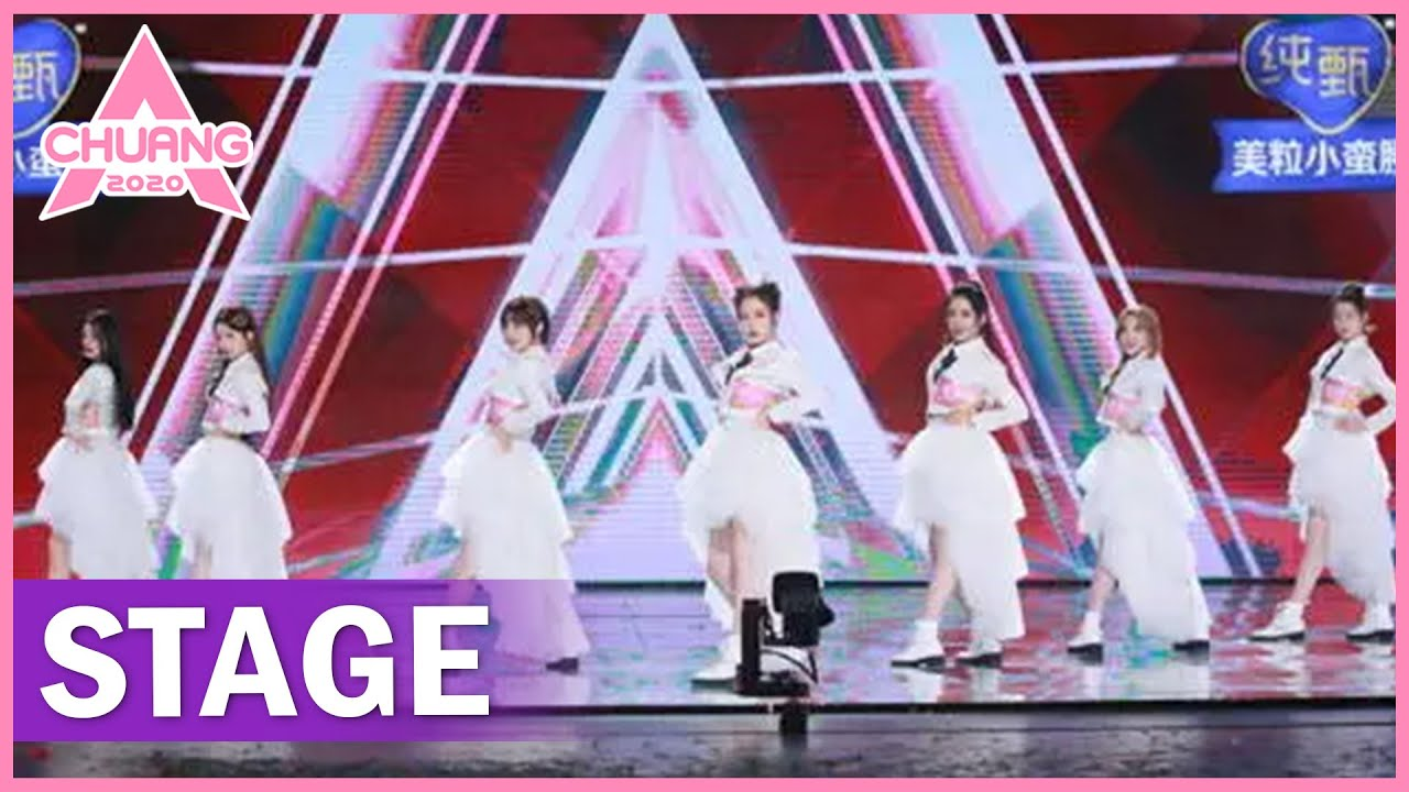 "【STAGE】硬糖少女303成团曲""BonBon Girls"" | 创造营 CHUANG 2020"