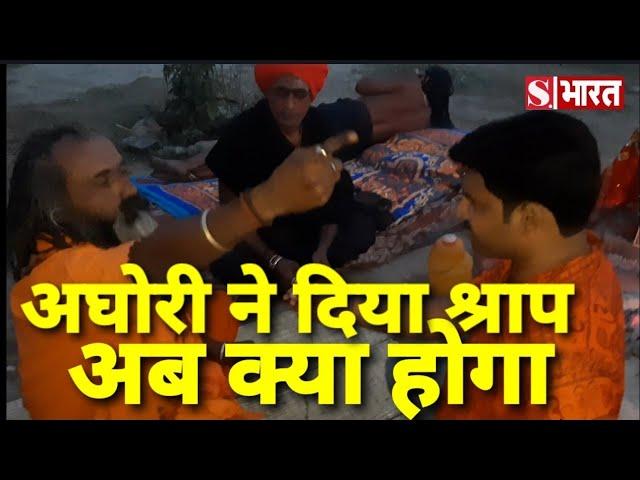 अघोरी बाबा ने दिया श्राप || तुम दूसरी पत्नियों के साथ सोते हो || Aghori Baba || Haridwar Kumbh ||