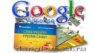 Как настроить банковские платежи Google Adsense на карту(, 2014-10-31T16:11:59.000Z)
