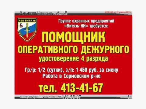 Газета бесплатных объявлений Ярмарка г. Нижневартовск
