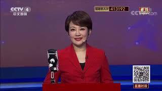 《中国舆论场》 20191013| CCTV中文国际