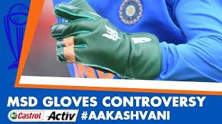 #CWC19: Should DHONI have worn THOSE GLOVES? Castrol Activ #AakashVani