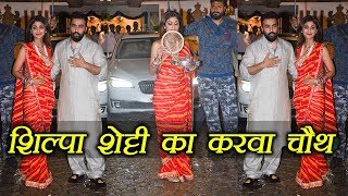Shilpa Shetty at Karva Chauth party organised by Anil Kapoor's wife; Watch Video | FilmiBeat