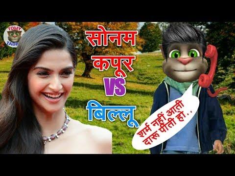 सोनम कपूर VS बिल्लू कॉमेडी। Sonam Kapoor funny call Talking Tom। Sonam Kapoor Song