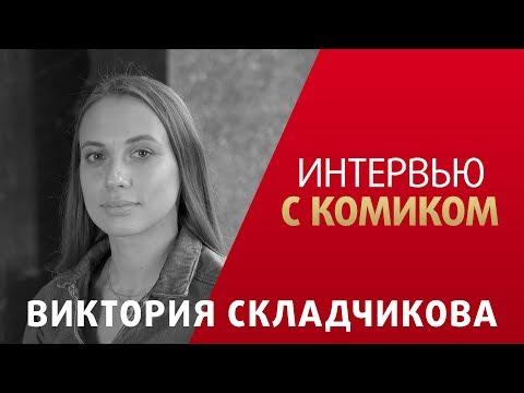 Виктория Складчикова|Про женский стендап, корпоративы за городом, и празднование 30 летия на рынке.
