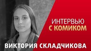 Виктория Складчикова Про женский стендап корпоративы за городом и празднование 30 летия на рынке