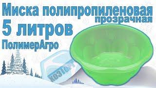 Миска полипропиленовая 5 литров прозрачная (ПолимерАгро)