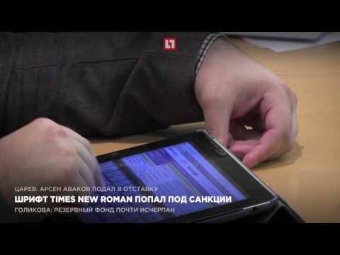 Шрифт Times New Roman попал под санкции