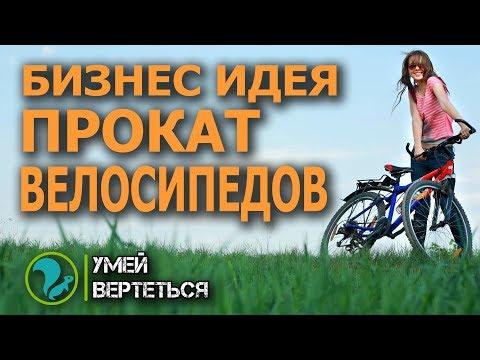 Прокат Велосипедов. Бизнес идея 2018