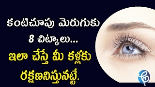 How to Improve Your Eyesight Naturally | Health Tips | Challenge Mantra
