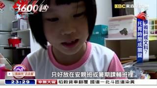 暑期長假兩個月 爸媽忙找課輔班【3600秒】