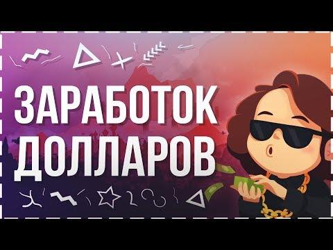 Заработок ДОЛЛАРОВ БЕЗ ВЛОЖЕНИЙ, Как заработать в интернете деньги, 950р ЗА ПЕРЕХОД И КЛИКИ!