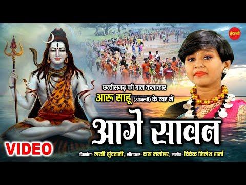 Aage Sawan | Aaru Sahu | Sawan Special | Shiv Bhajan 2021
