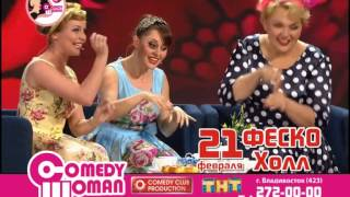 Comedy woman | 21 февраля | Fesco Hall | Промо-ролик