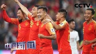 [中国新闻] 中国男足热身赛2:0胜菲律宾 | CCTV中文国际