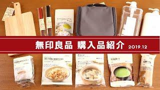 【無印良品】購入品を紹介します。日用品やキッチングッズ、食品など。