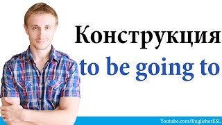 Выражение TO BE GOING TO