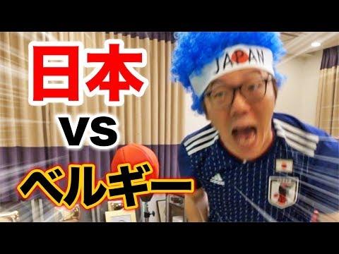 【ロシアW杯】日本代表 vs ベルギーを渋谷よりも熱く自宅で応援した男の物語【決勝トーナメント】
