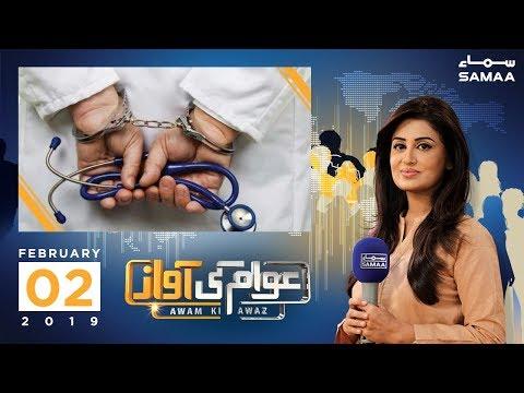Karachi Mein Jaali Doctors ka Raaj   Awam Ki Awaz   SAMAA TV   Feb 02 , 2019