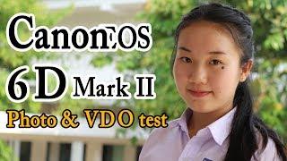 ພາບ ແລະ ວິດີໂອ ຫຼັງກ້ອງ Canon EOS 6D Mark II Photo & Video Test + Lens 40 mm f2.8 STM
