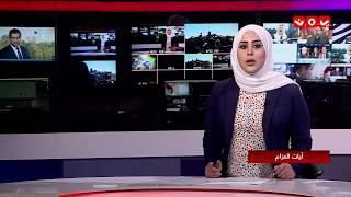 نشرة الاخبار مع آيات العزام | 24-06-2018 يمن شباب