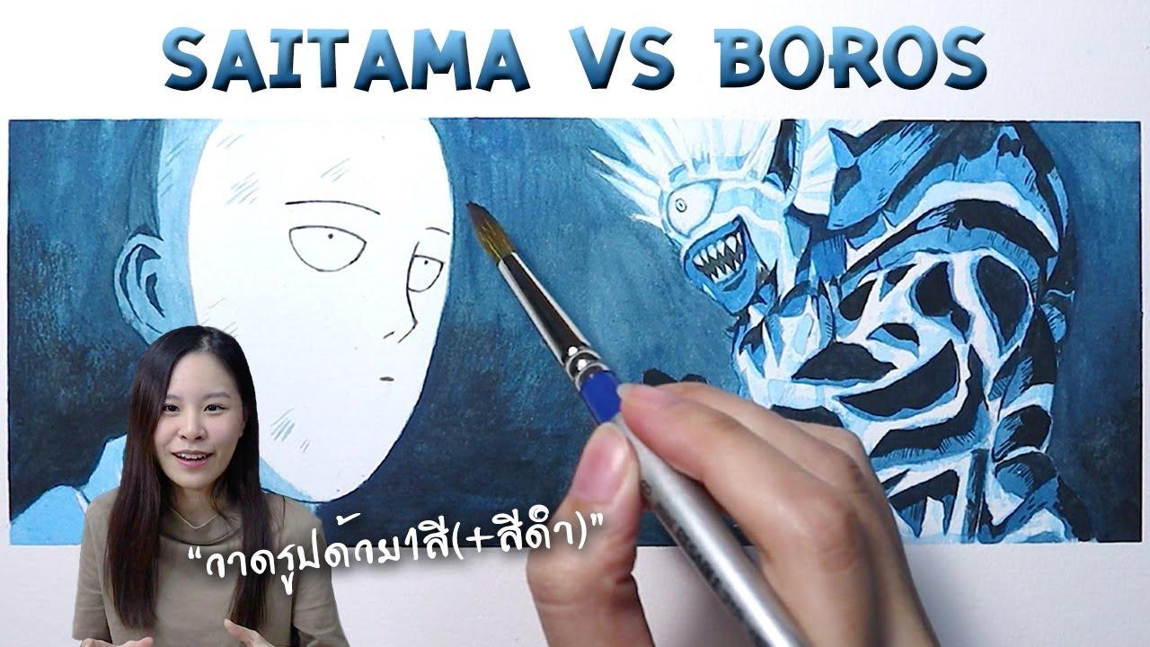 วาดด้วย 1 สี!! : Saitama VS Boros