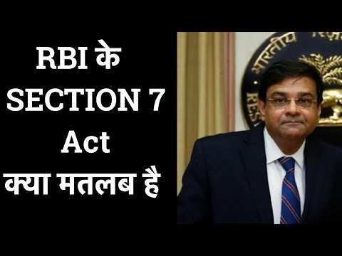 RBI के  section 7 क्या मतलब है !!! Section 7 से  Market का क्या  Profit !!!