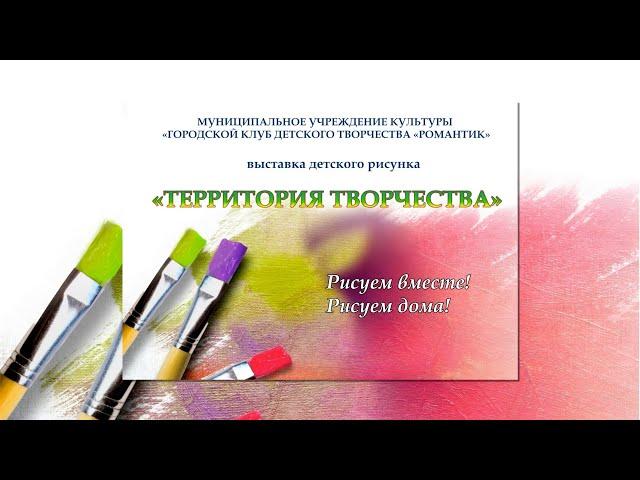 Выставка ИЗО «Территория творчества»
