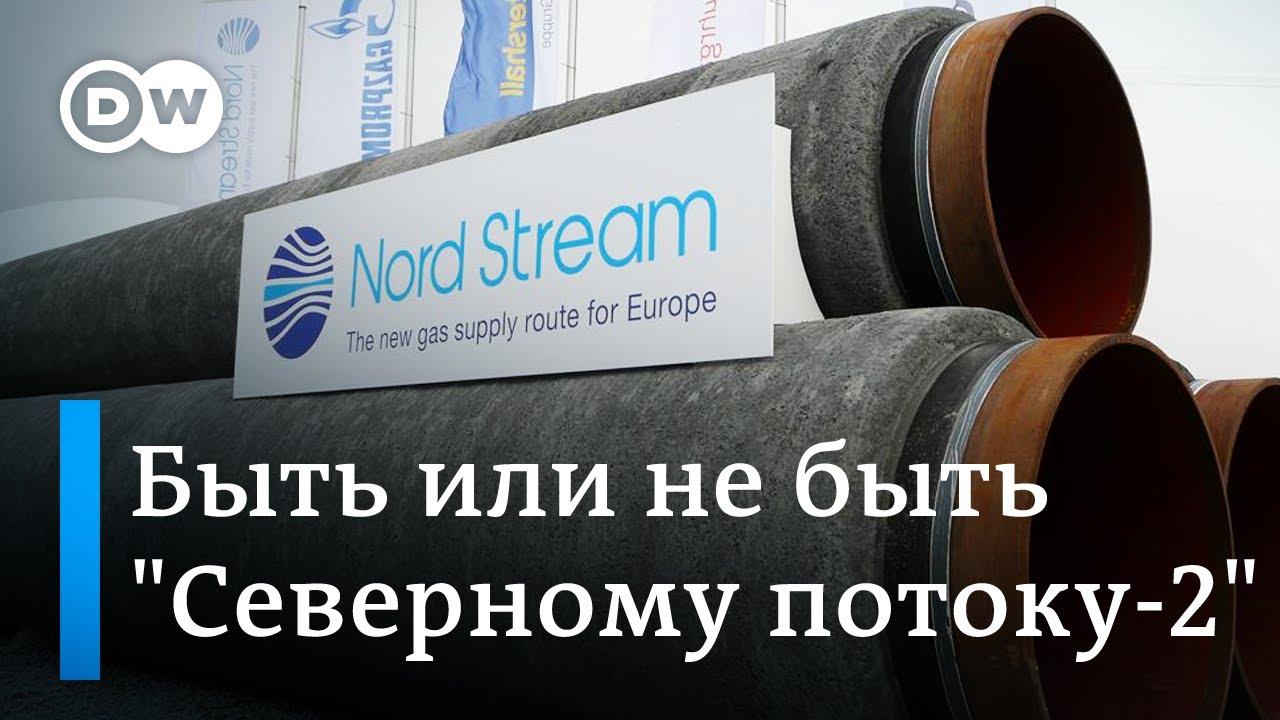 Смогут ли достроить газопровод Северный поток 2?