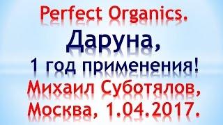 Perfect Organics. Даруна, 1 год применения. Михаил Суботялов, Москва, 01.04.2017.