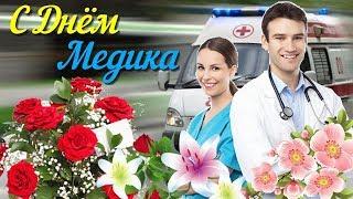 С Днем Медицинского Работника Красивое музыкальное поздравление с Днем Медика Видео открытка
