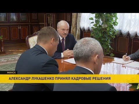 Новые послы, вертикальщики, промышленные управленцы: Лукашенко принял кадровые решения