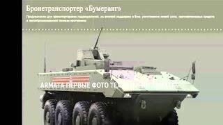 ARMATA ПЕРВЫЕ ФОТО ТЕХНОЛОГИИ АРМАТА!. немецкий танк крыса, современные танки онлайн.