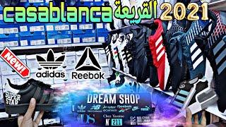 القريعة الدار البيضاء 🔥 adidas & Reebok & Puma الموديلات الأخيرة الأصلية والحرة 😍 عند الأخ ياسين 👍